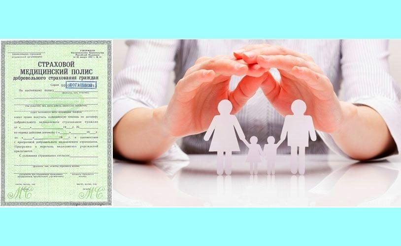 новость добровольное медицинское страхование