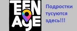Сайт для подростков